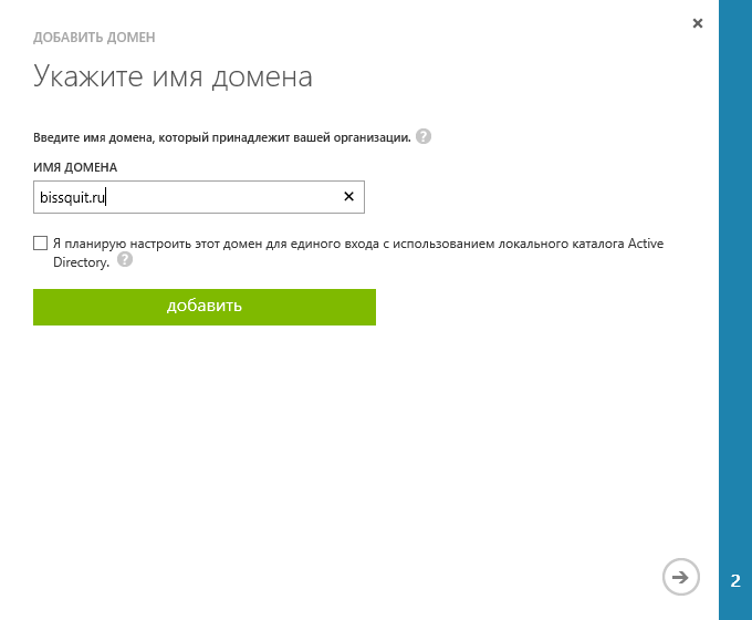 Подготовка Azure Active Directory 05