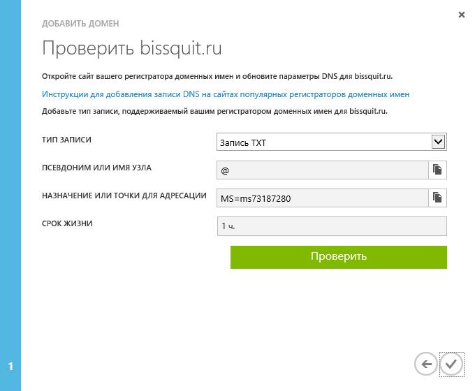Подготовка Azure Active Directory 07