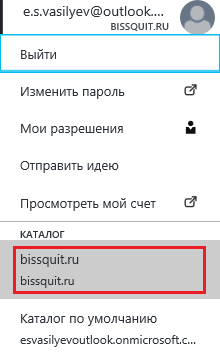 Подготовка Azure Active Directory 10