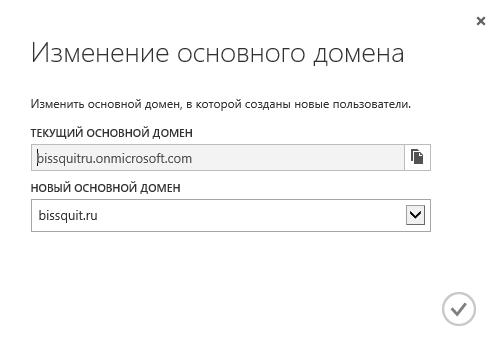 Подготовка Azure Active Directory 12