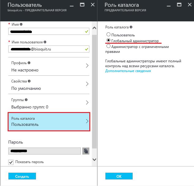 podgotovka-azure-active-directory-15