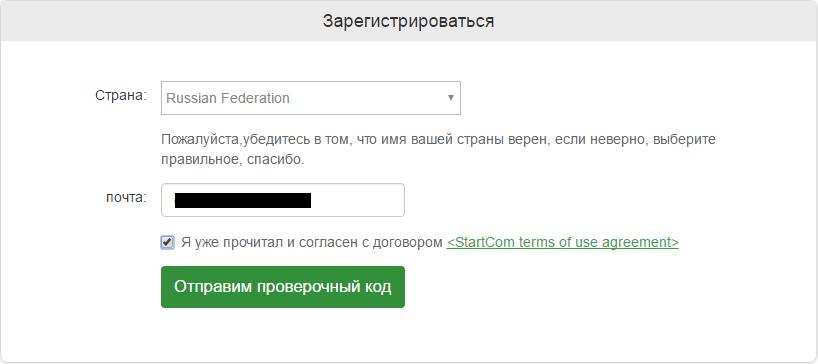 Бесплатный SSL-сертификат от startssl.com 01