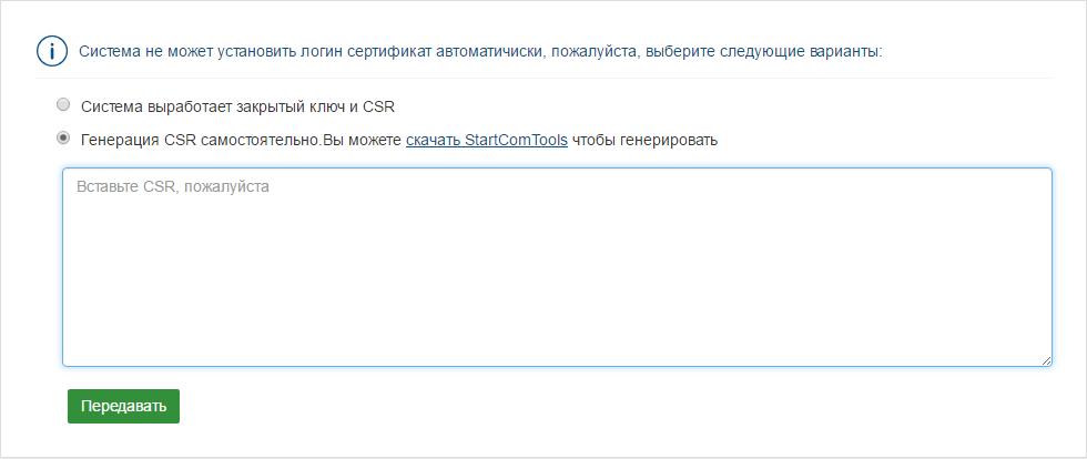 Бесплатный SSL-сертификат от startssl.com 02