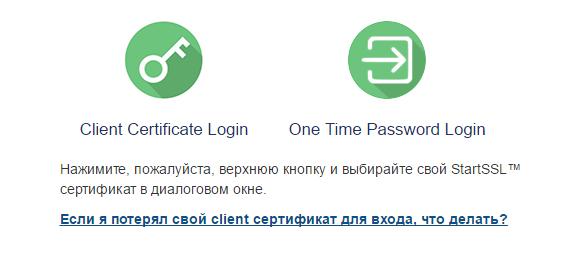 Бесплатный SSL-сертификат от startssl.com 03