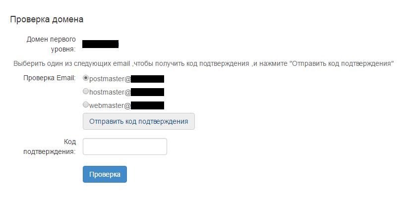 Бесплатный SSL-сертификат от startssl.com 08