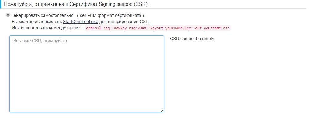 Бесплатный SSL-сертификат от startssl.com 10