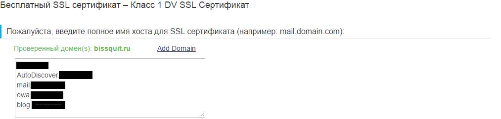 Бесплатный SSL-сертификат от startssl.com 13