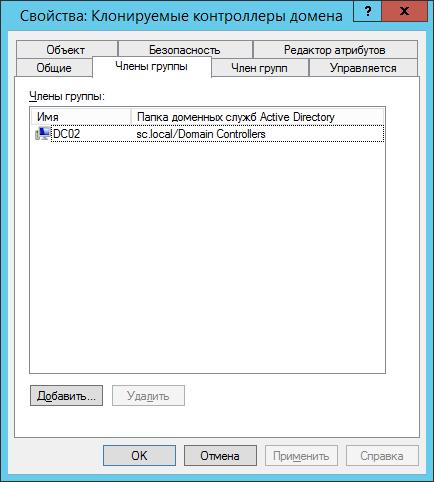 New-ADDCCloneConfigFile - Не удается найти объект 02