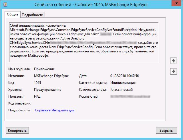 Предупреждение 1045 MSExchange EdgeSync 01