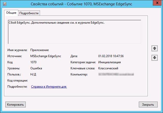 ошибка 1070 MSExchange EdgeSync