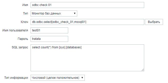 Мониторинг баз данных MS SQL в Zabbix 01