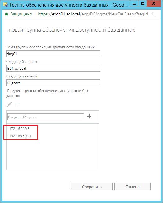 Балансировка нагрузки и отказоустойчивость Exchange Server 02