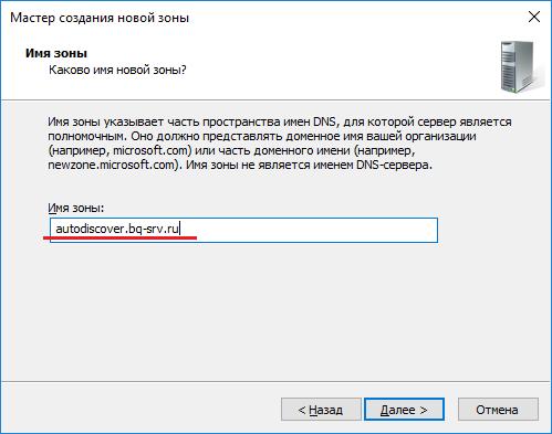 Exchange Server и Split DNS 01