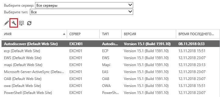 Exchange Server и Split DNS 03