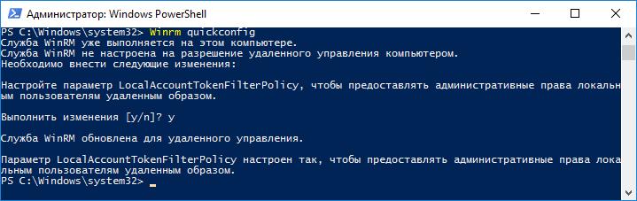 Exchange Hybrid - Подготовка серверов федерации 03
