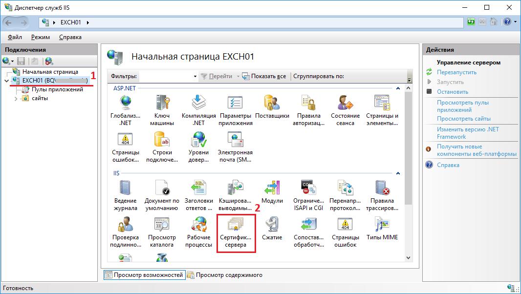 Exchange Hybrid - Подготовка серверов федерации 04