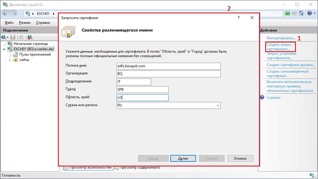 Exchange Hybrid - Подготовка серверов федерации 05