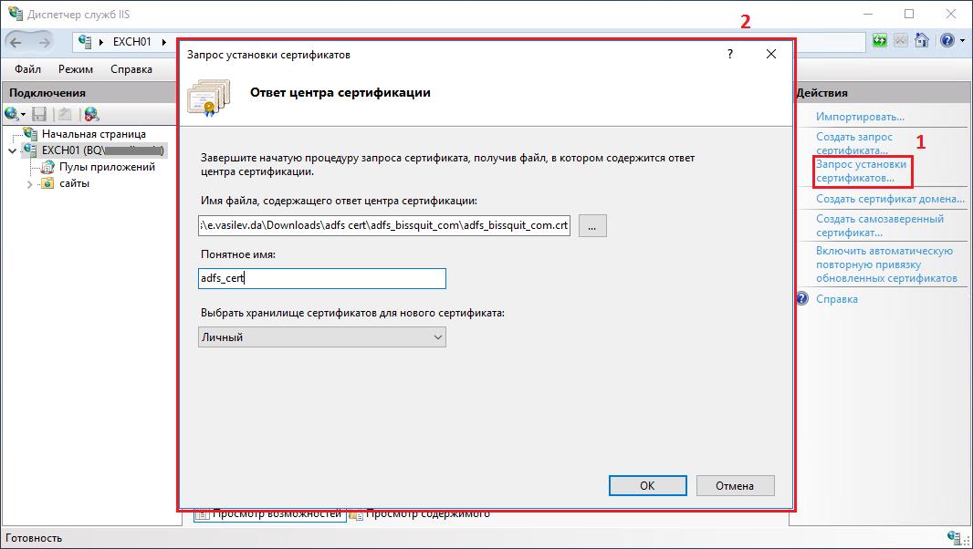 Exchange Hybrid - Подготовка серверов федерации 06