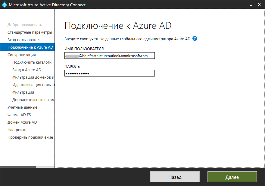 Exchange Hybrid - Установка AADC с AD FS 004