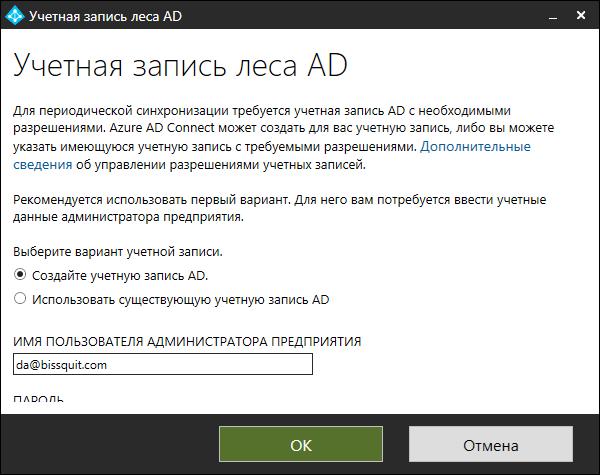 Exchange Hybrid - Установка AADC с AD FS 006