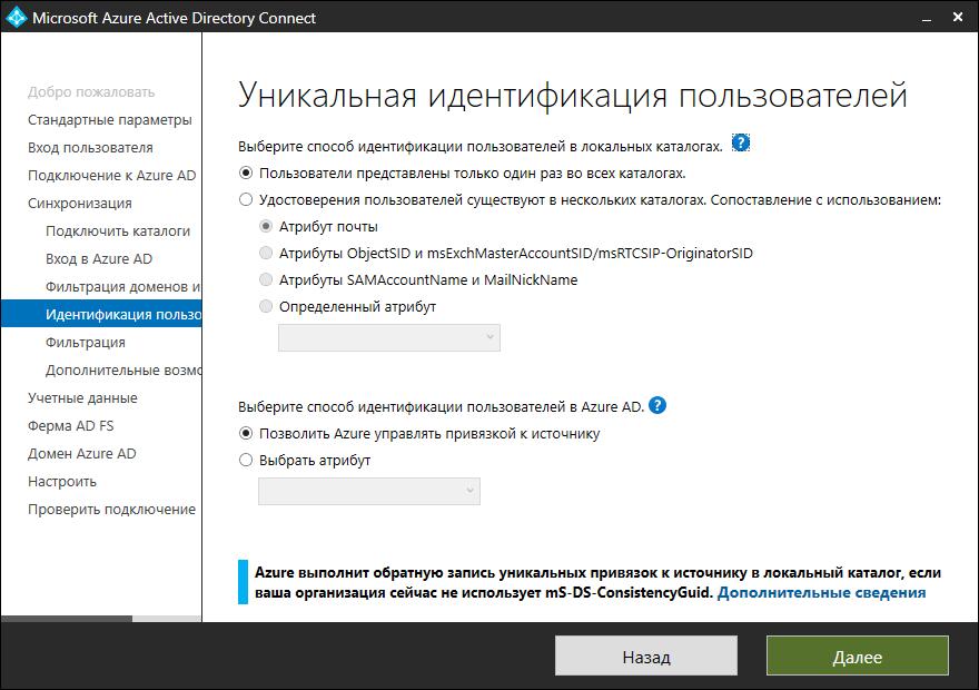 Exchange Hybrid - Установка AADC с AD FS 010