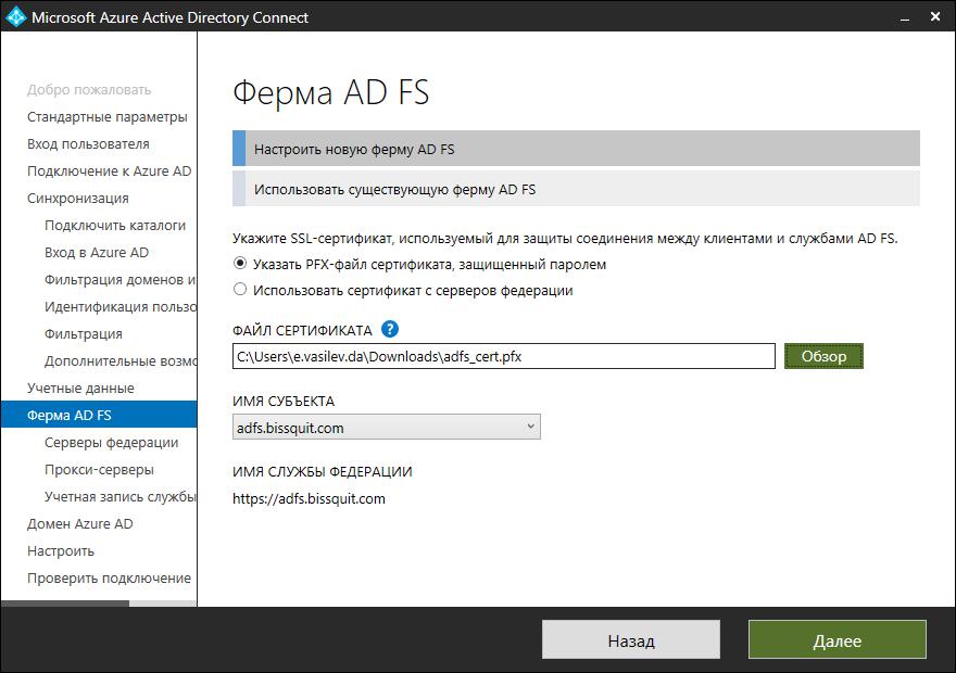 Exchange Hybrid - Установка AADC с AD FS 014