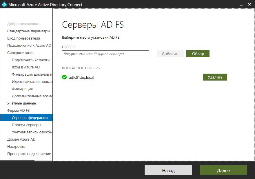 Exchange Hybrid - Установка AADC с AD FS 015