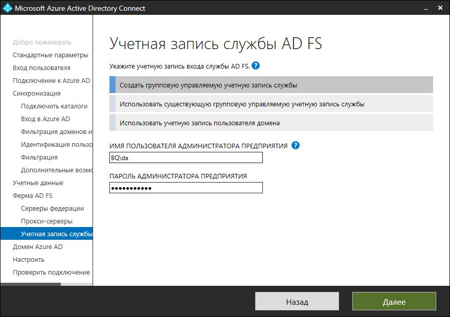 Exchange Hybrid - Установка AADC с AD FS 017