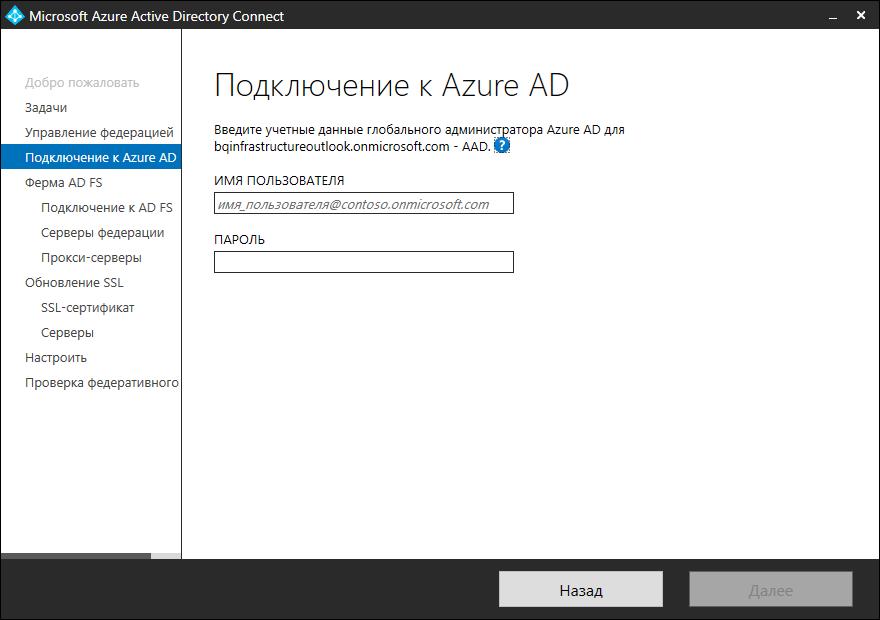 Обновление сертификата AD FS - Подключение к Azure