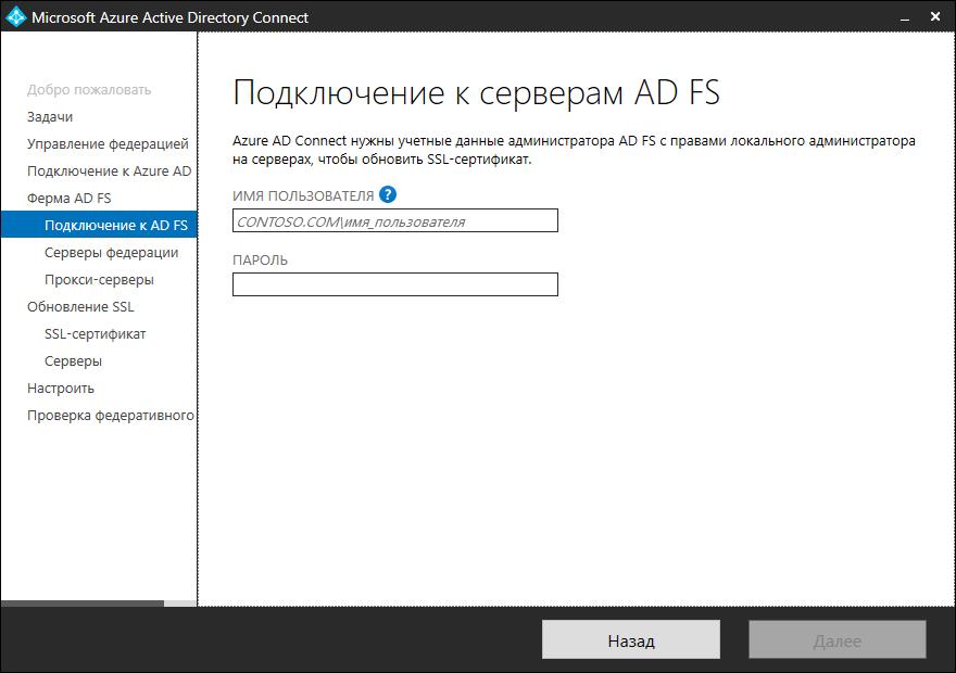 Обновление сертификата AD FS - Подключение к AD FS