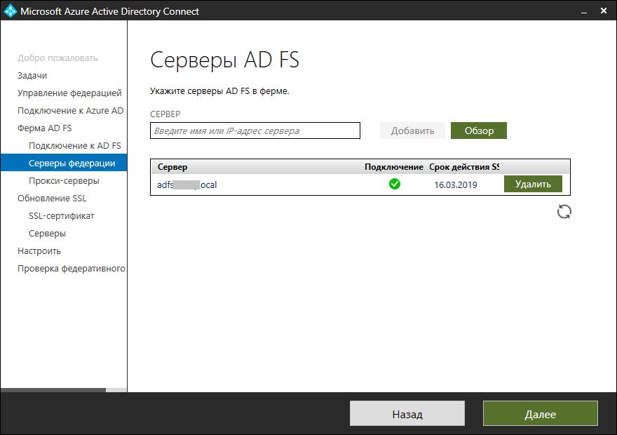 Обновление сертификата AD FS - Серверы AD FS