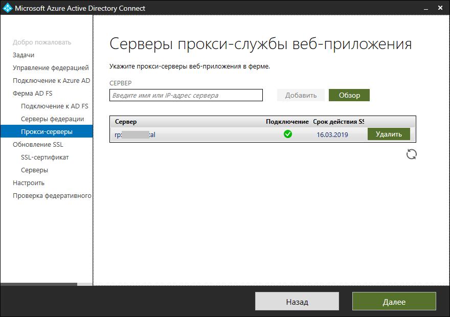 Обновление сертификата AD FS - Серверы WAP